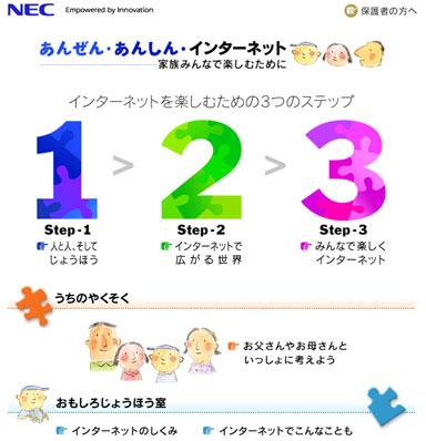yu_nec.jpg