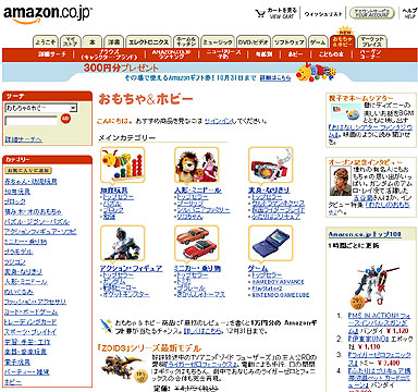 yu_amazon_01.jpg