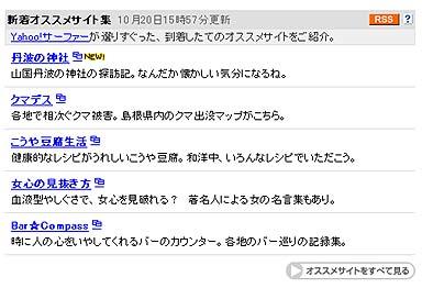 sk_yahoo.jpg