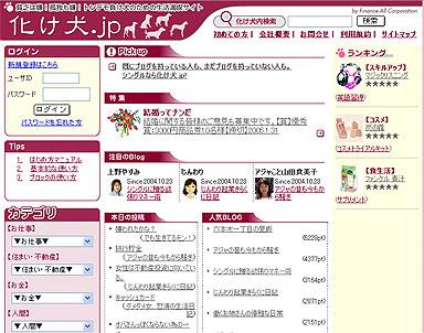 yu_bakeinu.jpg