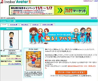yu_livedoor.jpg