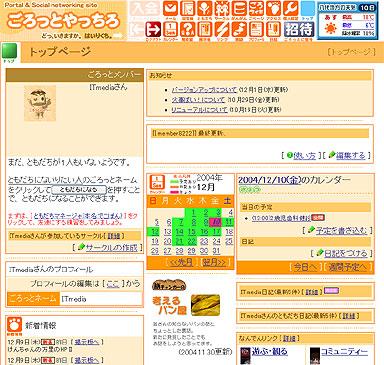 yu_gorotto.jpg