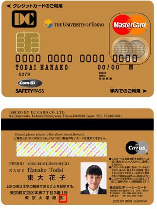 学生 クレジット カード