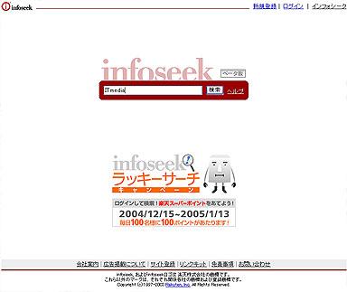 yu_infoseek_01.jpg