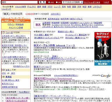 yu_infoseek_02.jpg