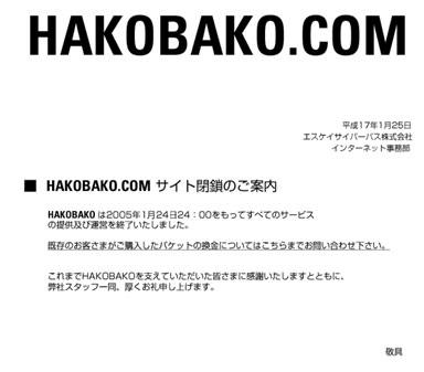 yu_hakobako.jpg