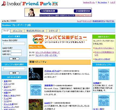 yu_livedoor_01.jpg