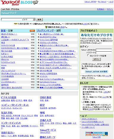yu_yahoo_01.jpg