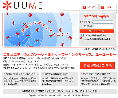 yu_uume_01.jpg