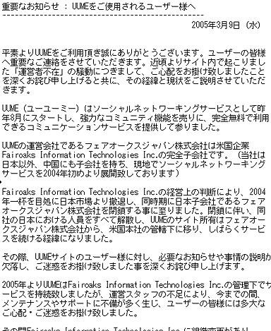 yu_uume_02.jpg