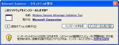 ActiveXコントロールのインストールダイアログ