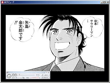 yu_rakuten_02.jpg