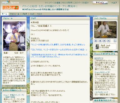 yu_oisix_02.jpg