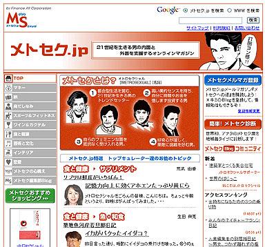 yu_metosec.jpg