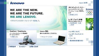 日本IBMのPC事業を引き継いでレノボ・ジャパンが始動 - ITmedia ニュース