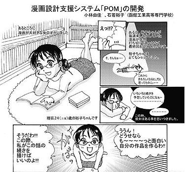 yu_ipax_04.jpg