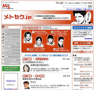 yu_meto_01.jpg