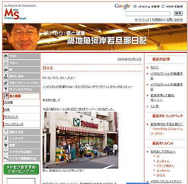 yu_meto_02.jpg