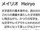 Windows Vistaは日本語フォント一新 最新JISを採用