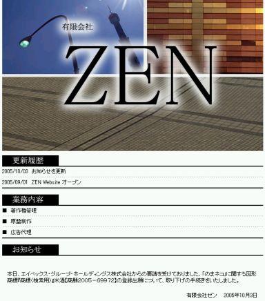 sk_zen2.jpg