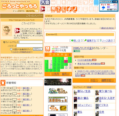 yu_gorotto_01.jpg