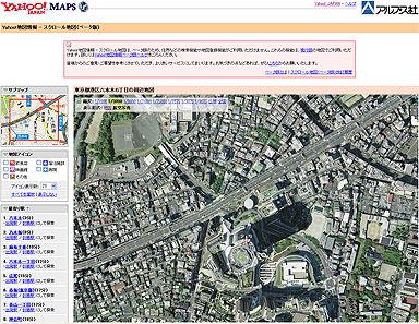 航空地図が広げるヤフーのビジネス - ITmedia NEWS