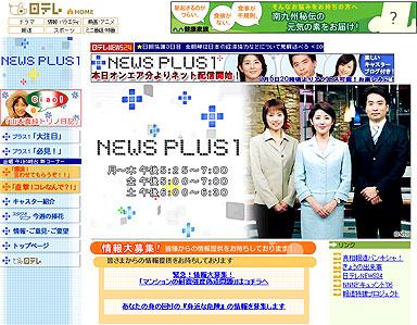 yu_ntv02.jpg