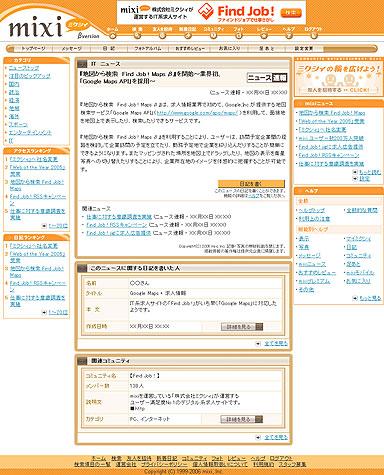 yu_mixi_02.jpg