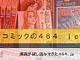 漫画数万冊?違法ネット公開「464.jp」運営者ら逮捕