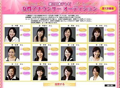 日本 テレビ アナウンサー 一覧 日本のアナウンサー一覧 - Wikipedia
