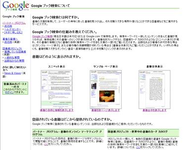 Googleブック検索について