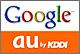 ケータイでググる時代に——auがGoogleを採用
