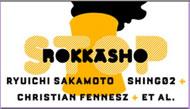 yu_rokkasho.jpg