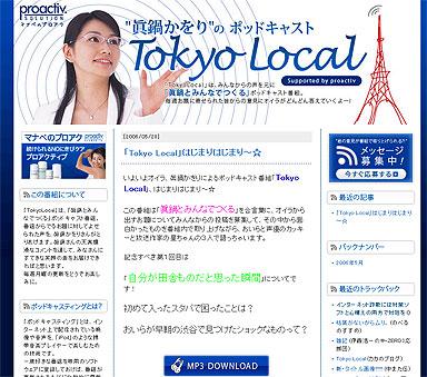 Tokyo Localのブログ