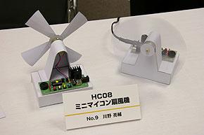 HC08ミニマイコン扇風機