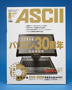 月刊アスキー通巻350号