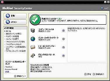 mcafee_2007_02.jpg
