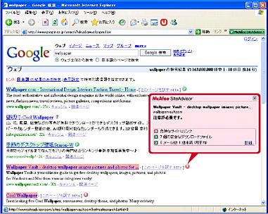 mcafee_2007_03.jpg