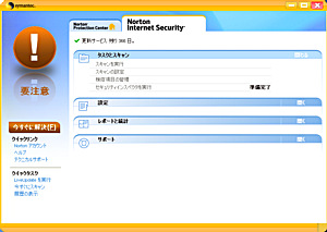 symantec_norton03.jpg