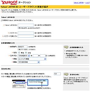 websense_yahooj.jpg