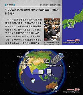 Wiiニュースチャンネル、27日ス...
