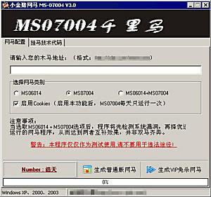 tmicro_tool01.jpg