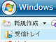 国内でも5Gバイトに──Windows Live Hotmail
