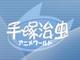 「鉄腕アトム」ほか手塚アニメ、米iTunes Storeで販売開始