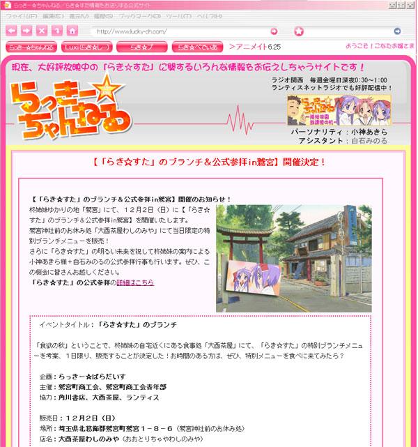 らき☆すた」で町おこし 鷲宮神社で公式参拝イベント - ITmedia NEWS