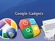 Google、デスクトップガジェットをMac OS X対応に