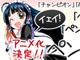 ニコニコ動画に「アニメチャンネル」?