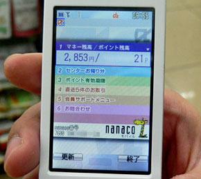 ay_nanaco06.jpg