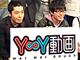 「吉本はネットに本気」 CS放送終了、Yahoo!動画に進出