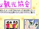 イチオシは「らき☆すた神社」 埼玉県公式「ちょ〜ディープな」観光サイト開設